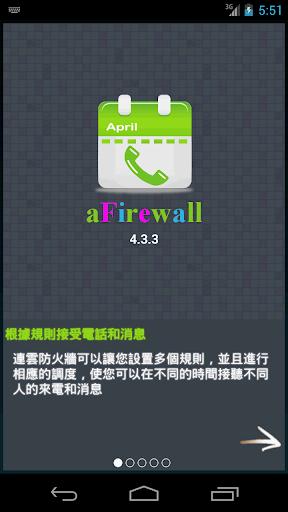 aFirewall 連雲防火牆