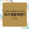 자기계발혁명!! 개정판 [무료] icon