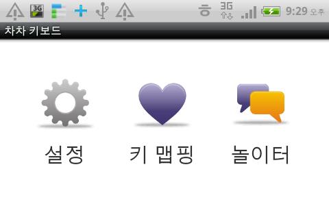 도돌 차차 키보드- screenshot