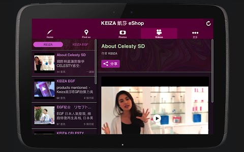 KEIZA 凱莎 eShop screenshot 14