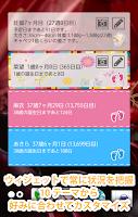 Screenshot of いま何週? 無料版