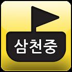 대전 삼천중학교 icon