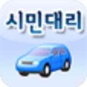 구미 시민 대리운전