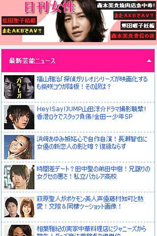 芸能ゴシップニュース日刊女性- screenshot
