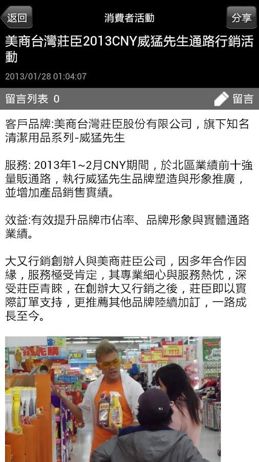 大又行銷-APP100強- screenshot