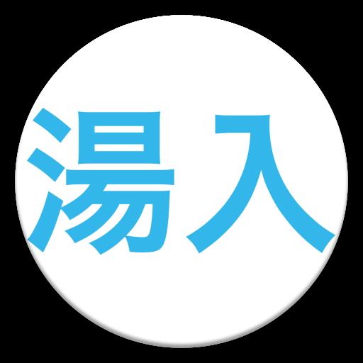 お湯入れた 生活 App LOGO-APP試玩