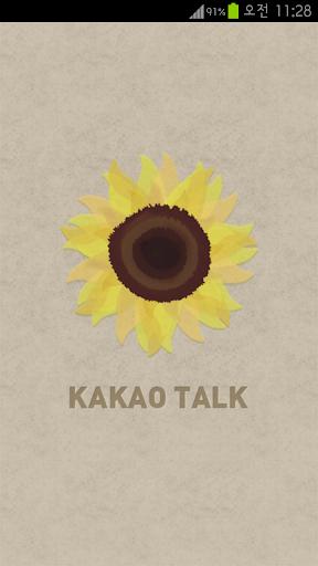 해바라기 카카오톡테마 - Kakao talk theme