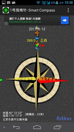 1号指南针:超级指南针