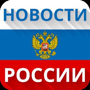 Новости России AllNews 新聞 App LOGO-APP試玩