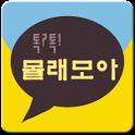 카카오톡 몰래보기(톡 몰래모아) icon