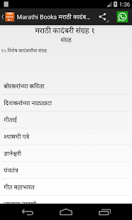 Marathi Books Vol2 (Kadambari)- screenshot thumbnail