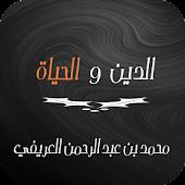 الدين و الحياة - محمد العريفي