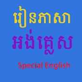Learn Khmer Special English