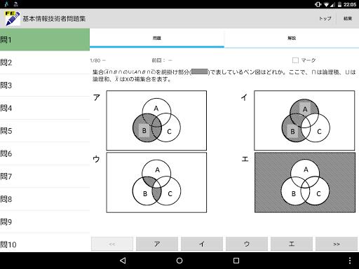 無料教育Appの2015年版 基本情報技術者試験問題集(全問解説付)|記事Game