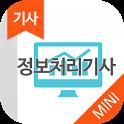 정보처리기사 자격증 기출문제 무료앱 icon