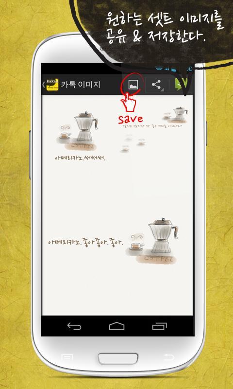 카톡 이미지 - 예쁜 프로필 이미지 - screenshot