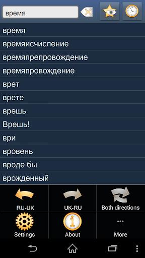 Russian Ukrainian dictionary +