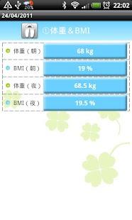 ヘルスろぐ Free(健康・運動・体重・血圧管理)- スクリーンショットのサムネイル