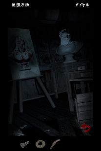 School - the horror game- screenshot thumbnail
