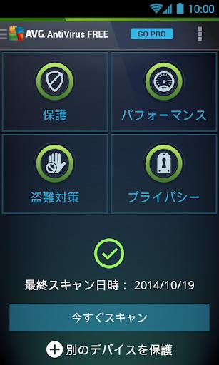 AVG 無料モバイルセキュリティ と アンチウイルス