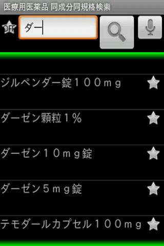 同成分同規格医薬品検索 - screenshot