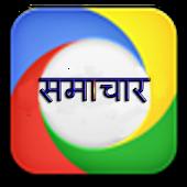 Samachar- The Hindi News App