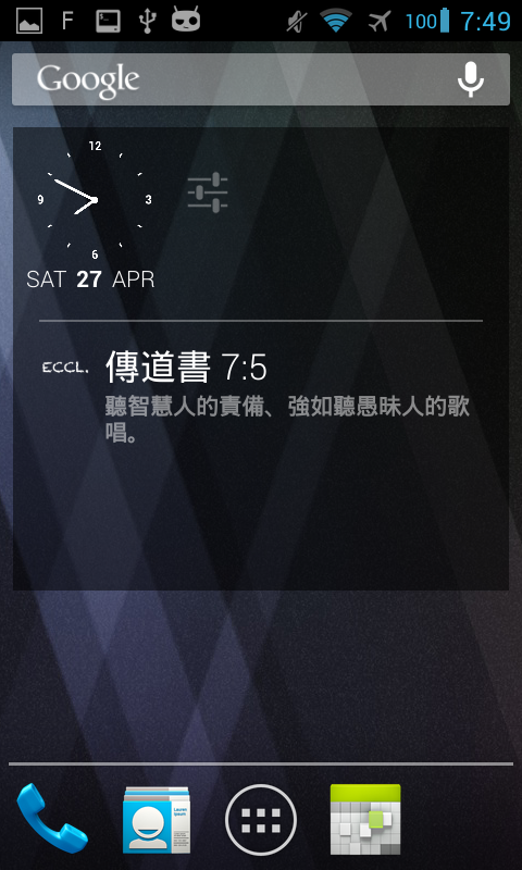 DashClock Bible Ecclesiastes - screenshot