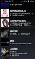 Screenshot of 美女动态壁纸系列一