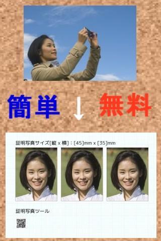 証明写真ツール【2分でできる!】