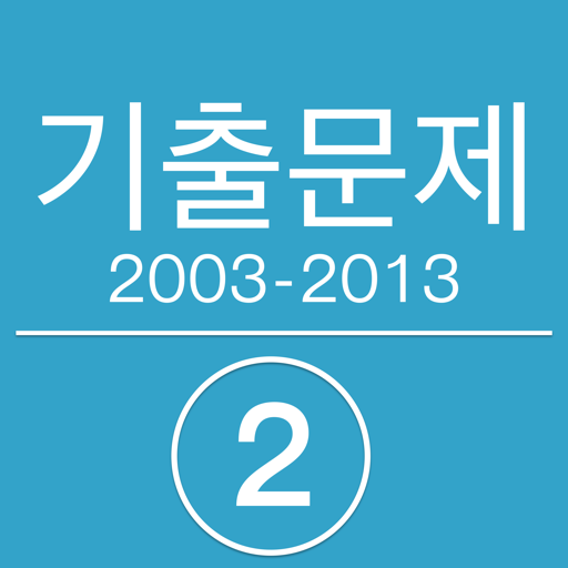 수능수학 기출문제 2003-2013 풀이 제2권 LOGO-APP點子