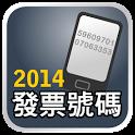 2014統一發票對獎 icon