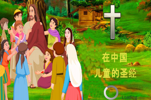 Children's Bible In Chinese - screenshot