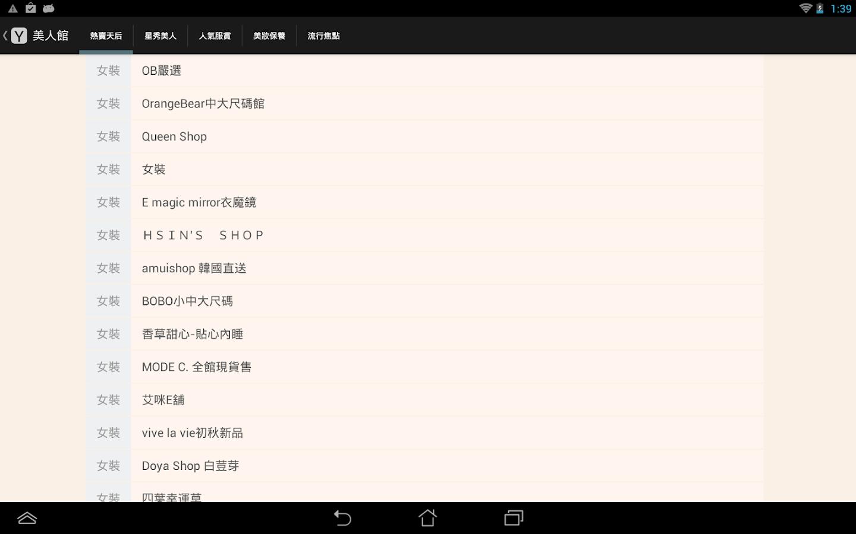 Y拍好好看 : 非官方 Yahoo! 拍賣 閱讀器 - screenshot