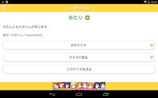 Screenshot of JAPANESE 3 Lite (JLPT N3)
