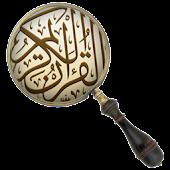 Kerko ne Kur'an