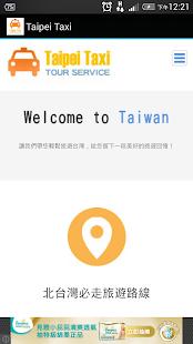 Taipei Taxi 台灣旅遊包車服務