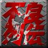 爆裂!不良列伝(ギャング系RPG) icon