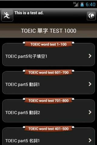 TOEIC 單字 TEST 1000