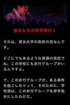 稲川淳二の眠れない怖い話~Select99~のおすすめ画像2