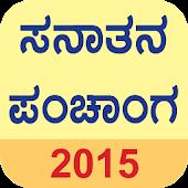 Kannada Sanatan Calendar 2015