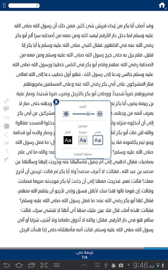 Al-lektz- screenshot