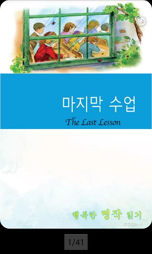 영어 명작 동화 - 마지막수업