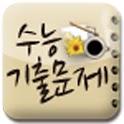 수능기출 5년간 전과목 (스마트폰용)-소리들어감 logo