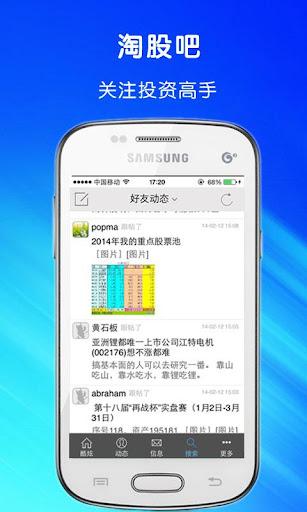 【免費商業App】淘股吧安卓客户端-APP點子