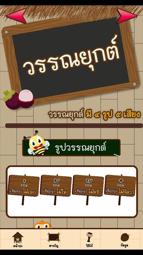 แบบฝึกอ่านภาษาไทย ผันวรรณยุกต์ - screenshot