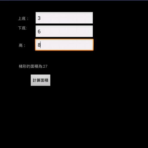計算梯形面積 教育 LOGO-玩APPs