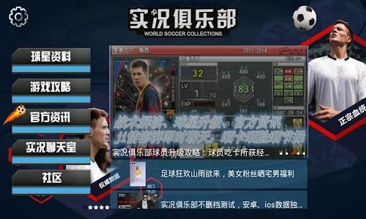 這款实况俱乐部助手媒體娛樂平台App如何攻略?詳細圖文解說全記錄