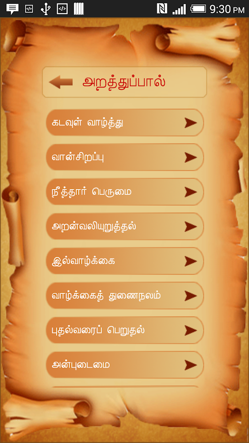 thirukkural   android apps on google play
