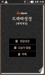 드라마성경(개역개정)- screenshot thumbnail