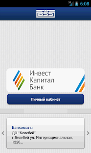 ИКБ.mobile - screenshot thumbnail